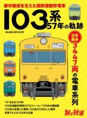 旅と鉄道 増刊 (2020年10月号)