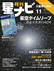月刊星ナビ 2020年11月号