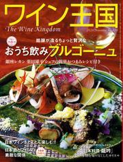 ワイン王国 (2020年11月号)