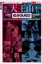 EL GOLAZO(エル・ゴラッソ) (2020/10/02)
