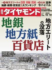 週刊ダイヤモンド (2020年10/10号)