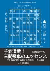 将棋世界 付録 (2020年11月号)