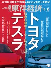 週刊東洋経済 (2020年10/10号)