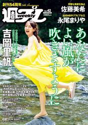 週刊プレイボーイ/週プレ (No.42)