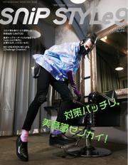 Snip Style(スニップスタイル) (2020年9月号)