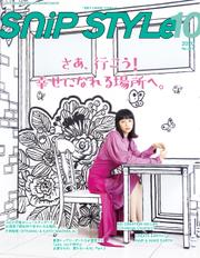 Snip Style(スニップスタイル) (2020年10月号)