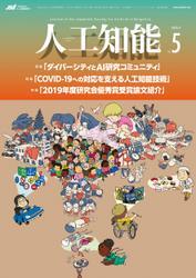 人工知能 Vol.35 No.5(2020年09月号)