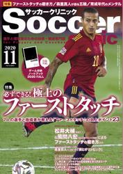 サッカークリニック (2020年11月号)