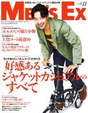 MEN'S EX[メンズエグゼクティブ(旧:メンズイーエックス)] (2020年11月号)