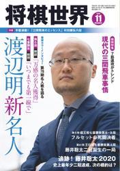 将棋世界 (2020年11月号)