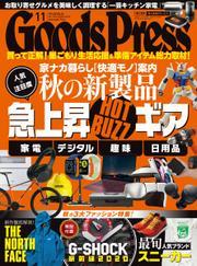 月刊GoodsPress(グッズプレス) (2020年11月号)