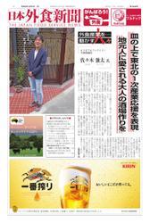 日本外食新聞 (2020/10/5号)