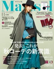 Marisol (マリソル) 2020年11月号