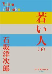 P+D BOOKS 若い人 (下)
