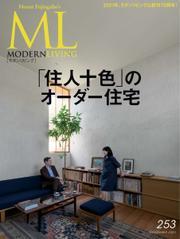 モダンリビング(MODERN LIVING) (No.253)