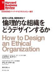 倫理的な組織をどうデザインするか