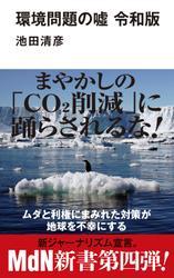 環境問題の噓 令和版
