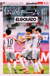 EL GOLAZO(エル・ゴラッソ) (2020/10/05)