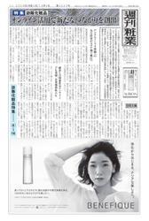 週刊粧業 (第3222号)