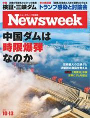 ニューズウィーク日本版 (2020年10/13号)