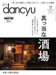 dancyu(ダンチュウ) (2020年11月号)