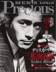 MEN'S Precious (メンズ プレシャス) (2020年秋号)