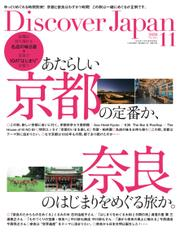Discover Japan(ディスカバージャパン) (2020年11月号)