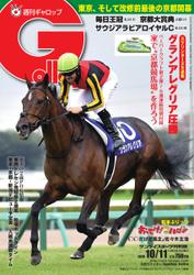 週刊Gallop(ギャロップ) (2020年10月11日号)