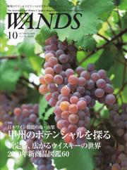 WANDS(ウォンズ) (No.418)
