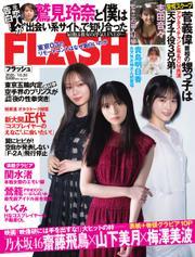 FLASH(フラッシュ) (10/20号)