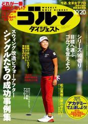週刊ゴルフダイジェスト (2020/10/20号)