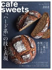 cafe-sweets(カフェスイーツ) (vol.202)
