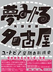 夢みる名古屋 ユートピア空間の形成史