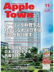Apple Town No.363(2020年11月号)