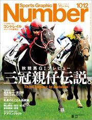 Number(ナンバー)1012号