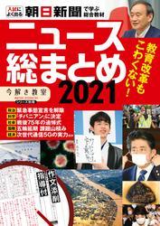 「今解き教室」別冊『ニュース総まとめ 2021(作文添削サービス付)』