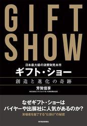 日本最大級の消費財見本市 ギフト・ショー 創造と進化の奇跡