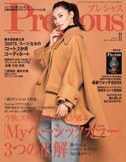 Precious(プレシャス) (2020年11月号)