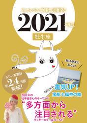 キャメレオン竹田の開運本 2021年版 2 牡牛座