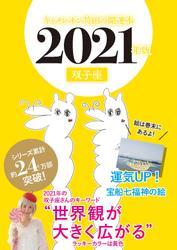 キャメレオン竹田の開運本 2021年版 3 双子座