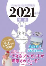 キャメレオン竹田の開運本 2021年版 4 蟹座