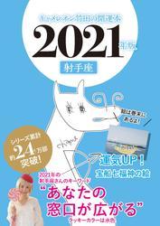キャメレオン竹田の開運本 2021年版 9 射手座