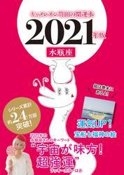 キャメレオン竹田の開運本 2021年版 11 水瓶座