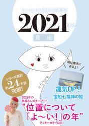 キャメレオン竹田の開運本 2021年版 12 魚座