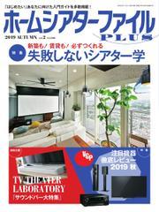 季刊ホームシアターファイルPLUS (vol.2)