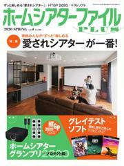 季刊ホームシアターファイルPLUS (vol.4)