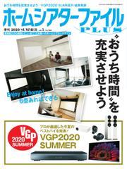 季刊ホームシアターファイルPLUS (vol.5)