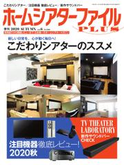 季刊ホームシアターファイルPLUS (vol.6)
