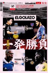 EL GOLAZO(エル・ゴラッソ) (2020/10/07)