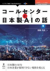 コールセンターと日本製AIの話